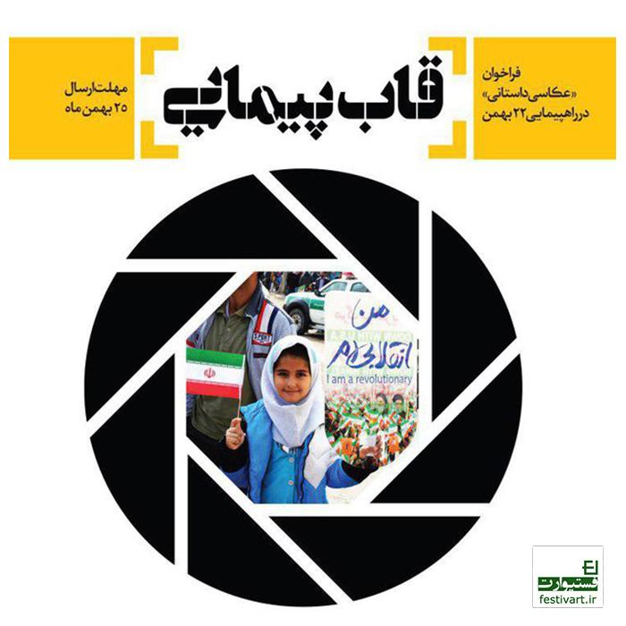 فراخوان «عکاسی مستند» راهپیمایی ۲۲ بهمن با نام «قاب پیمایی»