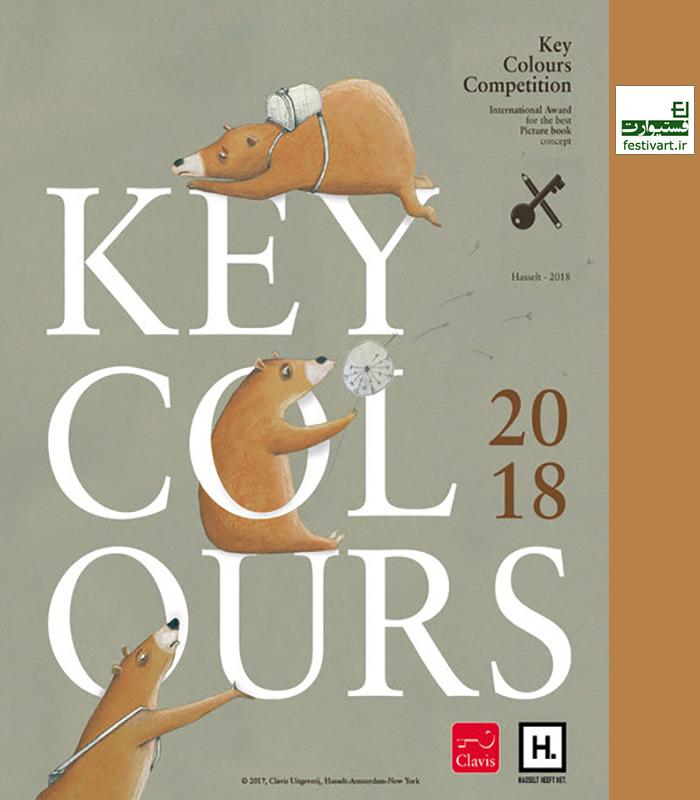 فراخوان مسابقه بین المللی تصویرسازی KeyColours در سال ۲۰۱۸
