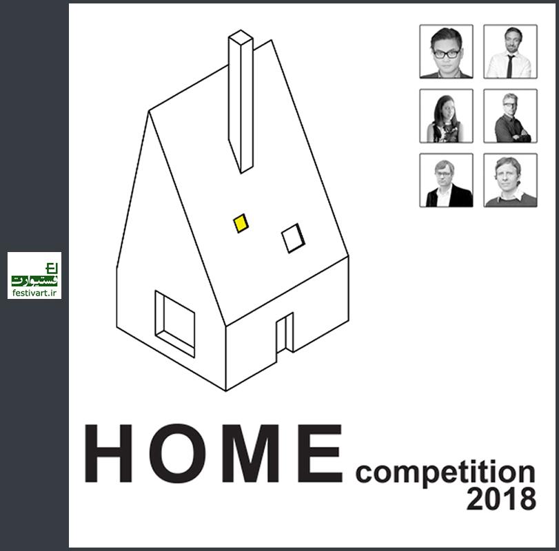 فراخوان مسابقه بین المللی معماری HOME سال ۲۰۱۸