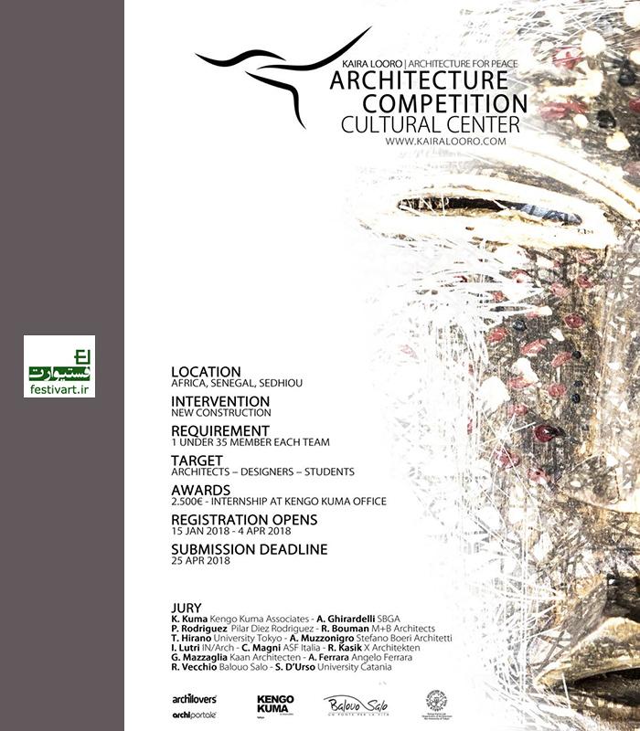 فراخوان مسابقه طراحی معماری مرکز فرهنگی در آفریقا سال ۲۰۱۸