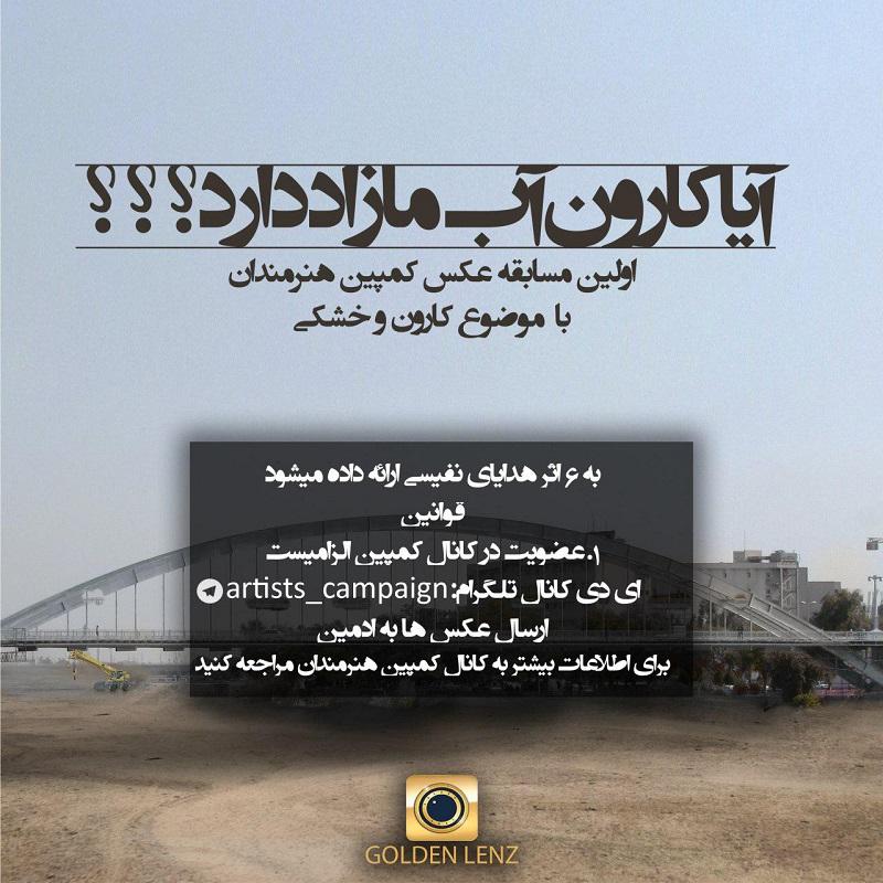 فراخوان مسابقه عکاسی از کارون و خشکی