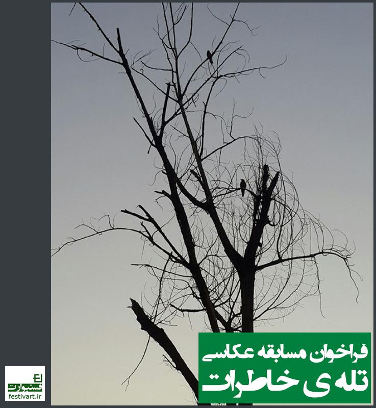 فراخوان مسابقه عکاسی تله ی خاطرات