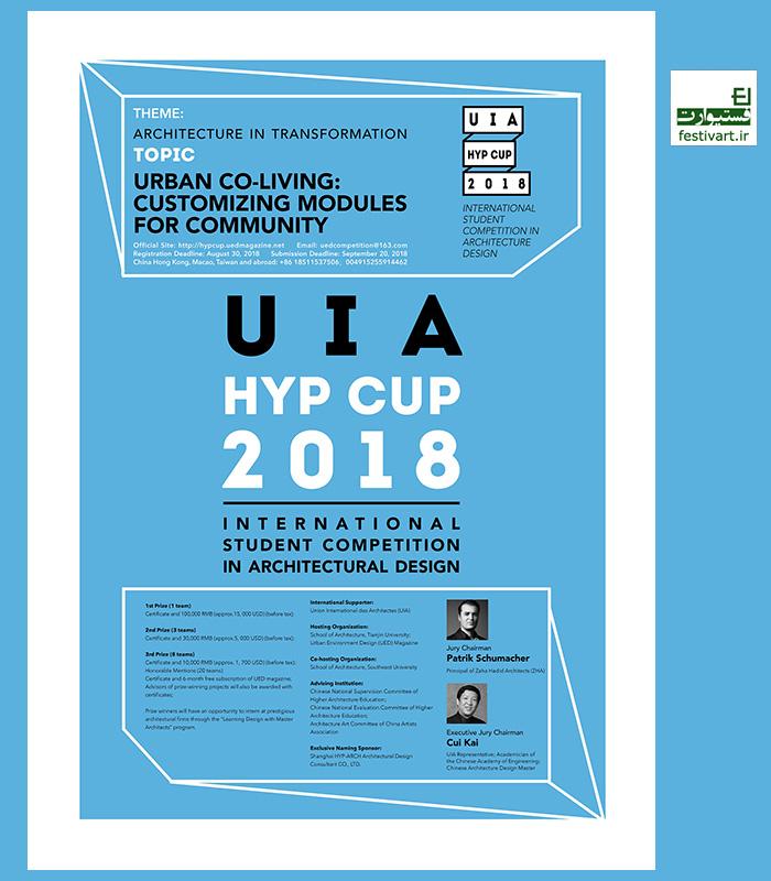 فراخوان مسابقه معماری UIA HYP CUP با موضوع «معماری در حال دگرکونی و تغییر» در سال ۲۰۱۸