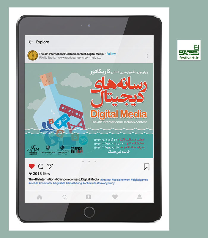 فراخوان مسابقه چهارمین جشنواره بین المللی کارتون رسانه های دیجیتالی سال ۱۳۹۷ در تبریز