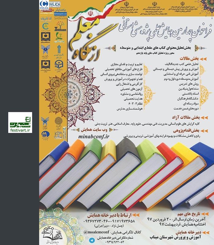 فراخوان مقاله چهارمین همایش علمی پژوهشی استانی «ازنگاه معلم»