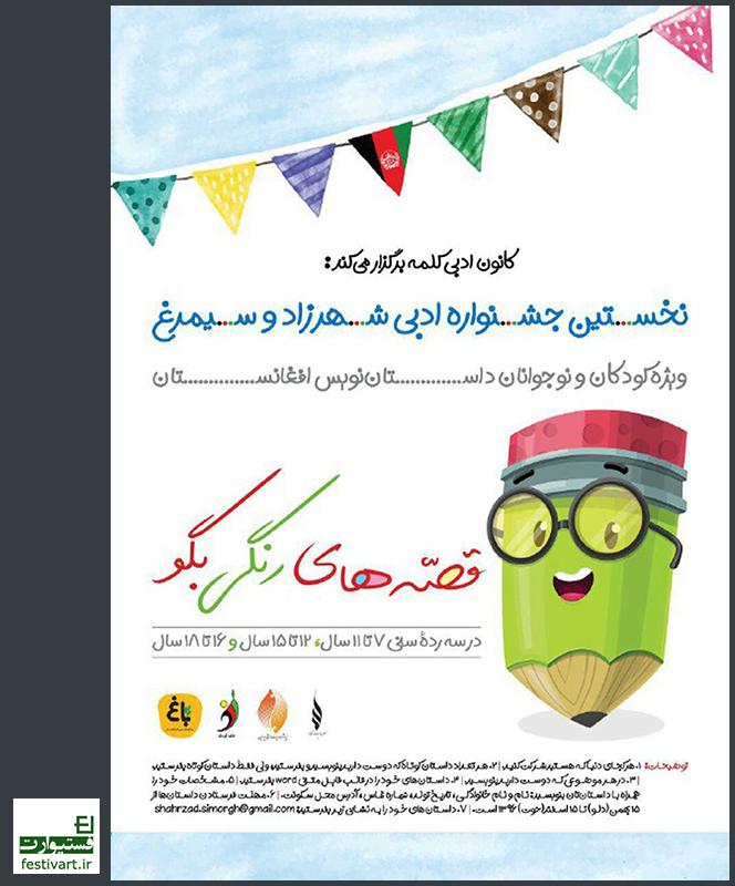 فراخوان نخستین جشنواره ادبی شهرزاد و سیمرغ