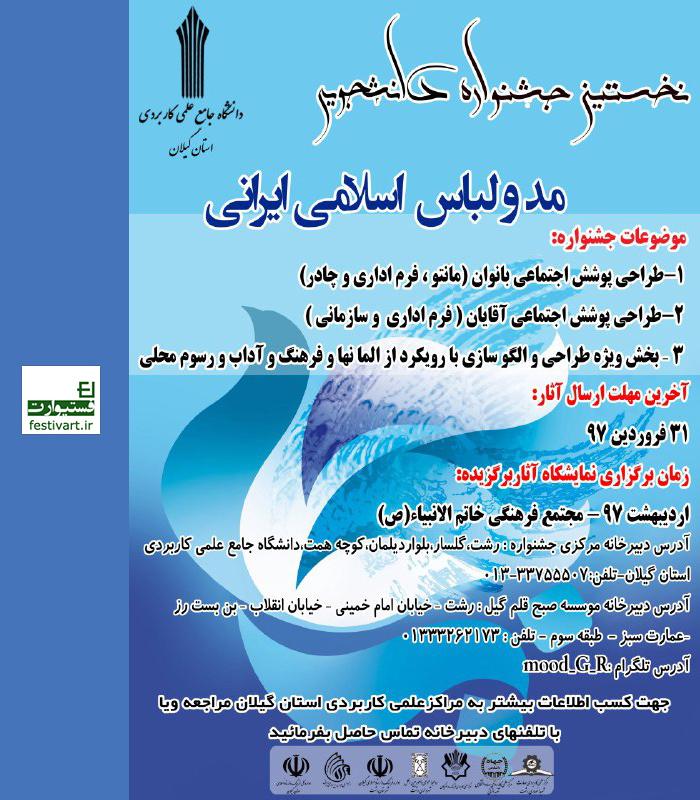 فراخوان نخستین جشنواره دانشجویی مد و لباس ایرانی دانشگاه جامع علمی کاربردی گیلان