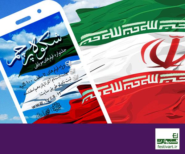 فراخوان نخستین جشنواره موبایلی «شکوه پرچم»