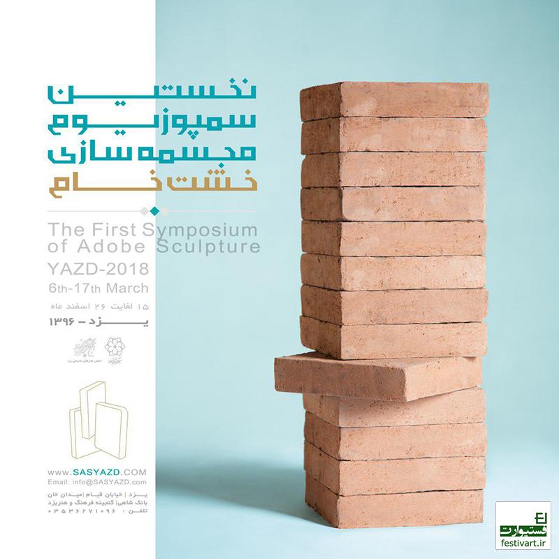 فراخوان نخستین سمپوزیوم مجسمه سازی «خشت خام» یزد