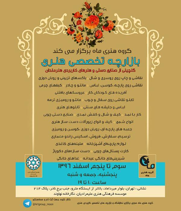 فراخوان نمایشگاه و بازارچه هنری صنایع دستی