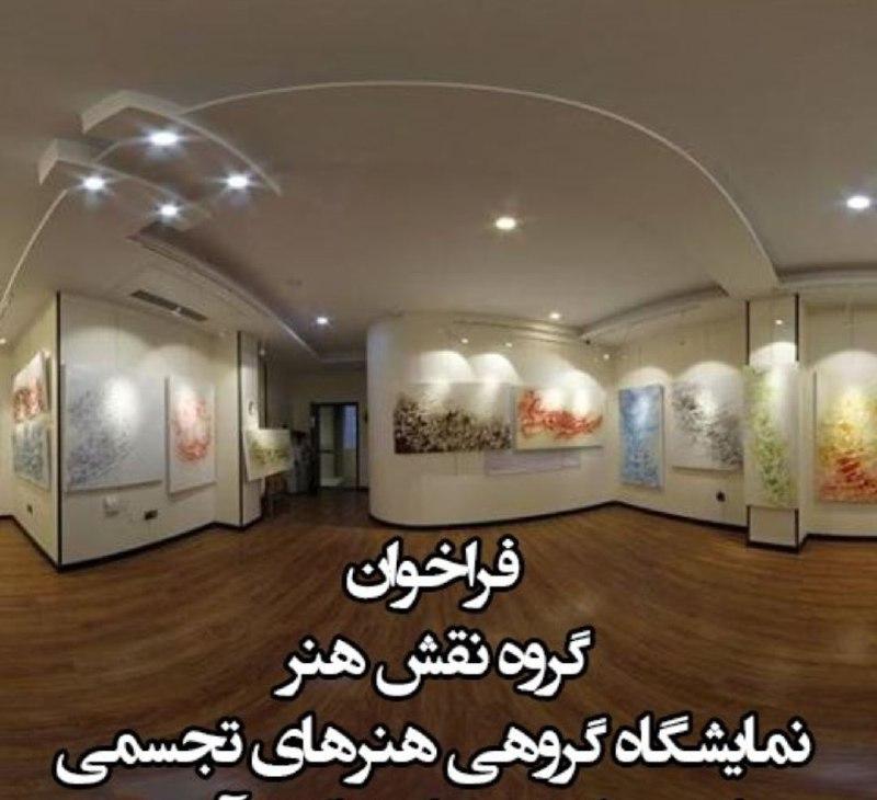 فراخوان نمایشگاه گروهی چند رشته ای در گالری آیریک