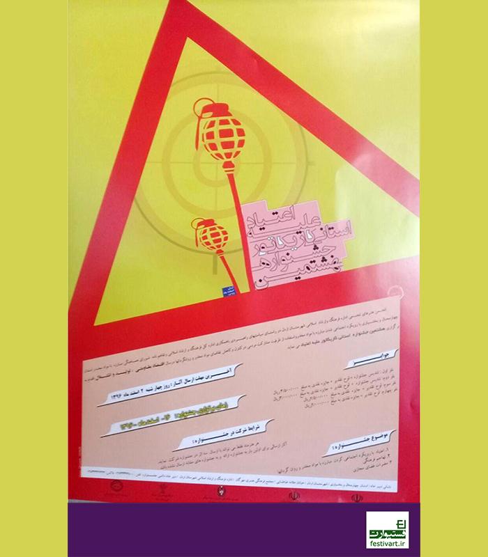 فراخوان هشتمین جشنواره استانی چهار محال و بختیاری با عنوان کاریکاتور علیه اعتیاد