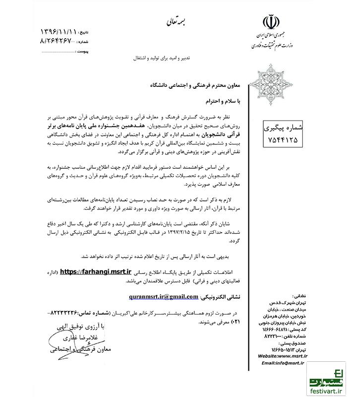 فراخوان هفدهمین جشنواره ملی پایاننامههای برتر قرآنی دانشجویی