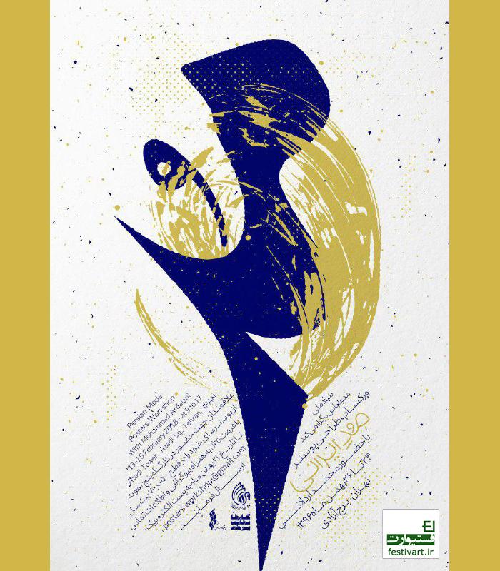 فراخوان ورک شاپ سه روزهی طراحی پوستر «مُدِ ایرانی»