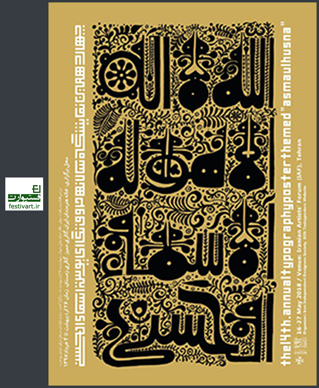 فراخوان چهاردهمین نمایشگاه سالانه حروف نگاری پوستر اسماءالحسنی