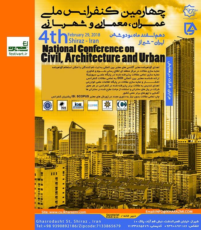 فراخوان چهارمین کنفرانس عمران،معماری و شهرسازی در شیراز
