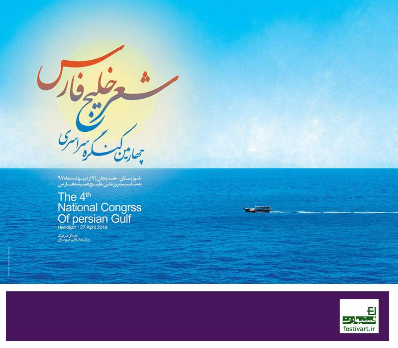 فراخوان چهارمین کنگره سراسری شعر خلیج فارس