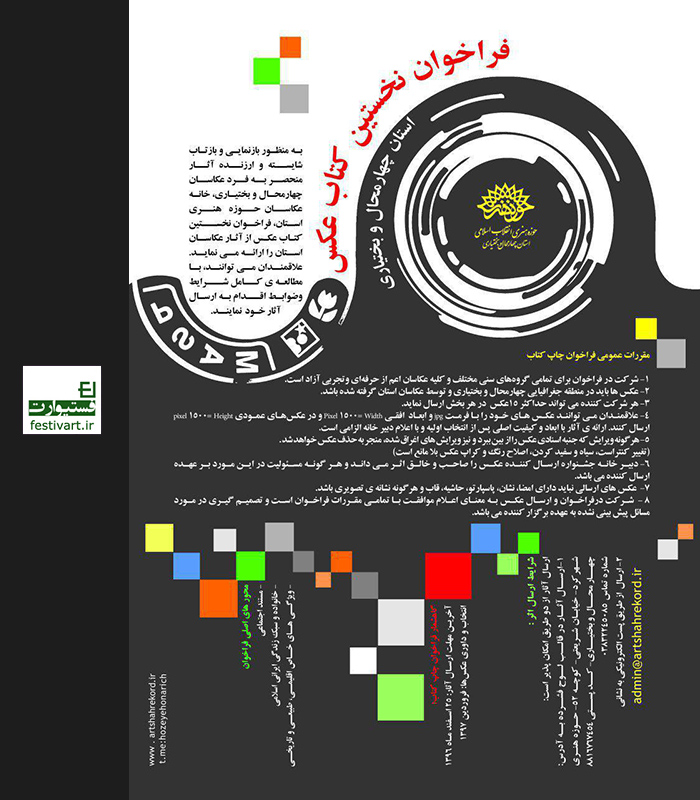 فراخوان کتاب عکس استان چهارمحال و بختیاری