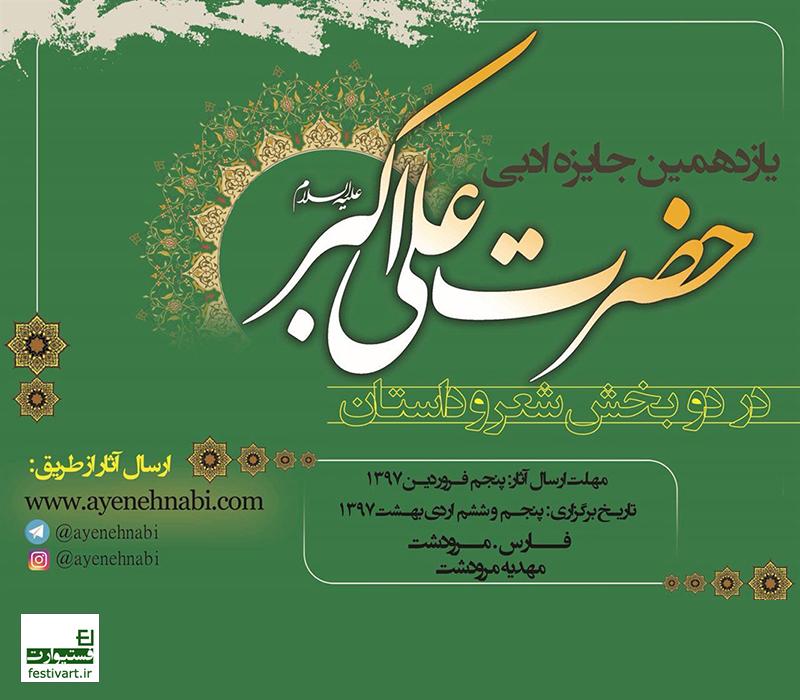 فراخوان یازدهمین جایزه ادبی حضرت علی اکبر(ع)