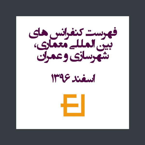 فهرست کنفرانس های بین المللی معماری، شهرسازی و عمران ماه اسفند