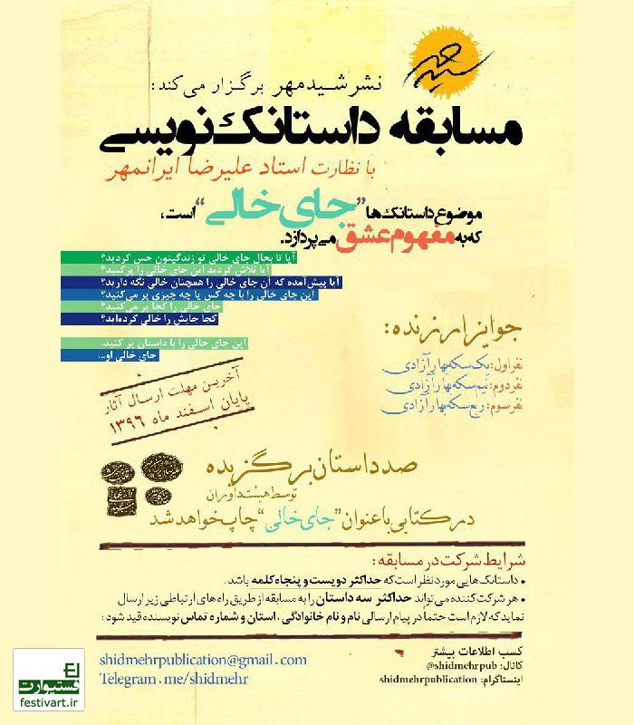 فراخوان مسابقه داستان نویسی نشر شیدمهر