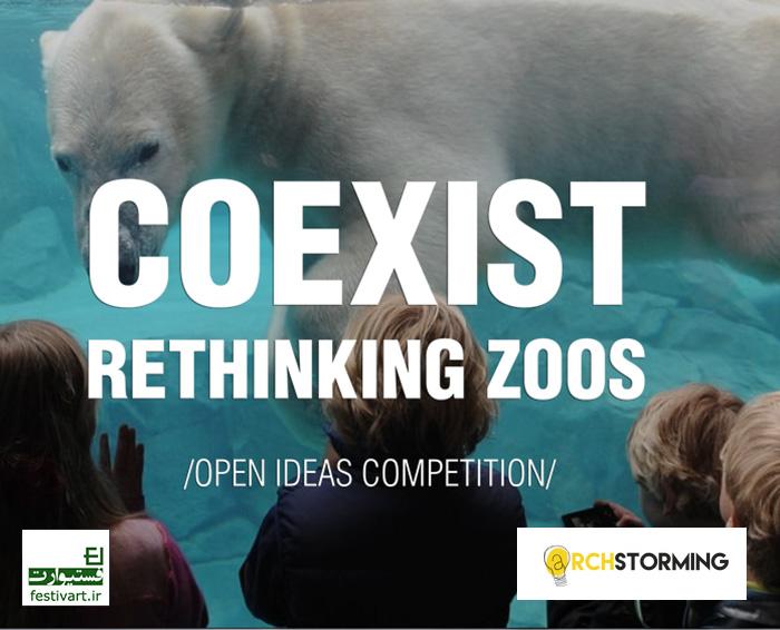 مسابقه معماری مفهوم (کانسپت) باغ وحشهای آینده