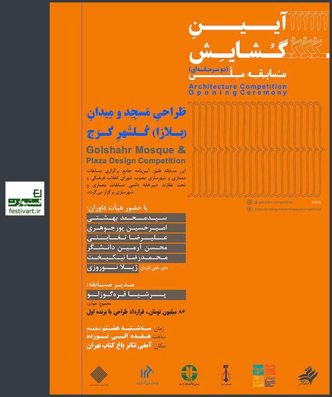 مسابقه ملی طراحی مسجد و میدان گلشهر کرج