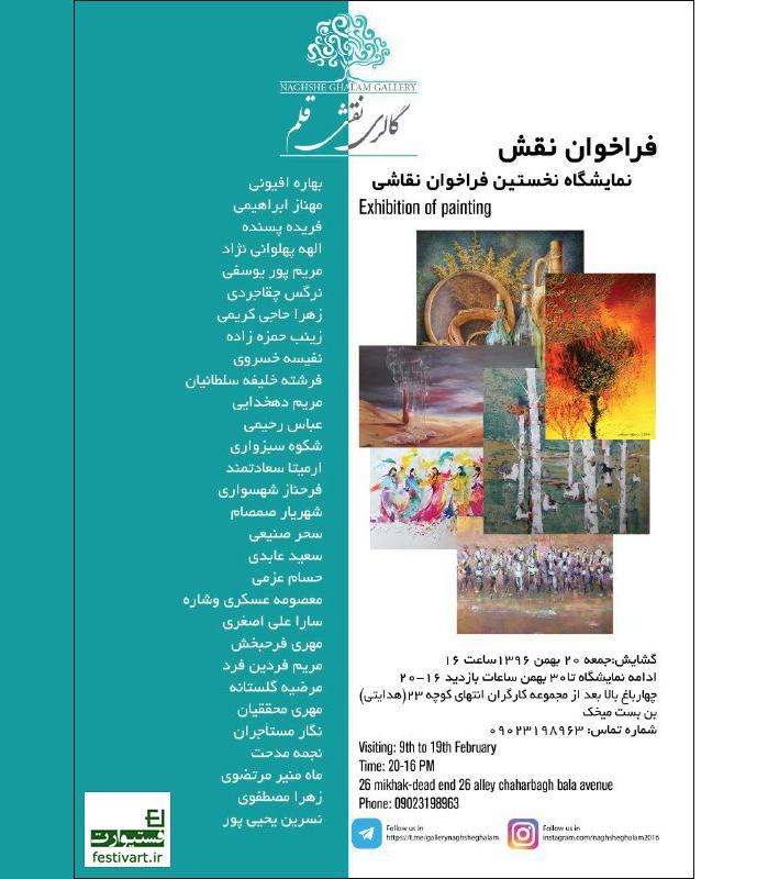 نمایشگاه آثار نقاشى «فراخوان نقش»