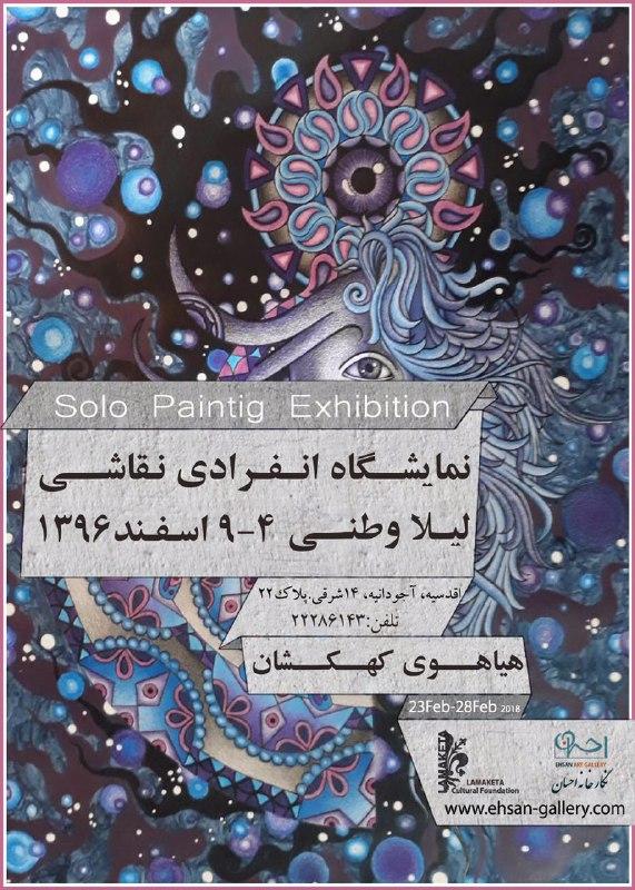 نمایشگاه انفرادی نقاشی «لیلا وطنی» با عنوان «هیاهوی کهکشان»
