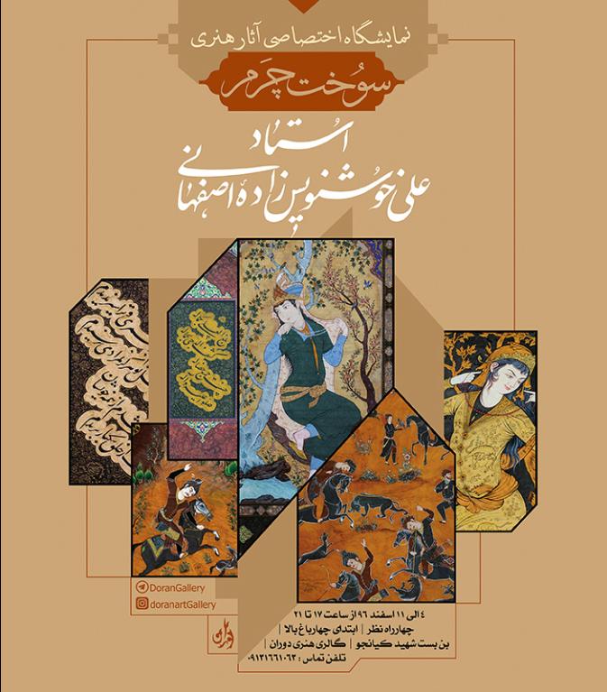 نمایشگاه آثار سوخت چرم استاد علی خوشنویس زاده اصفهانی