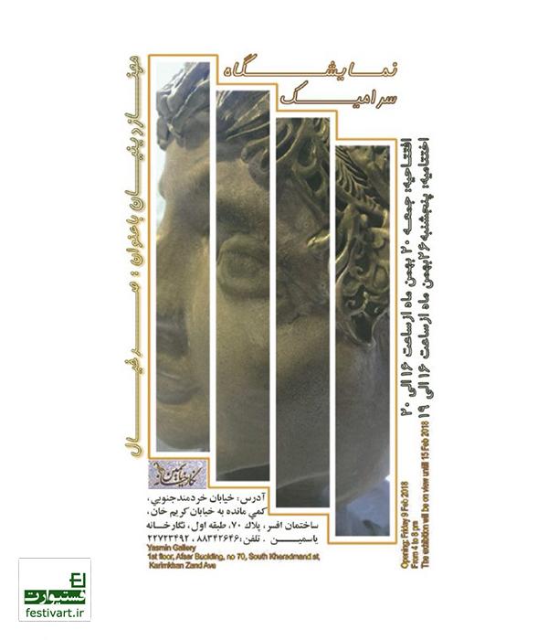 نمایشگاه سرامیک«صد خیال»