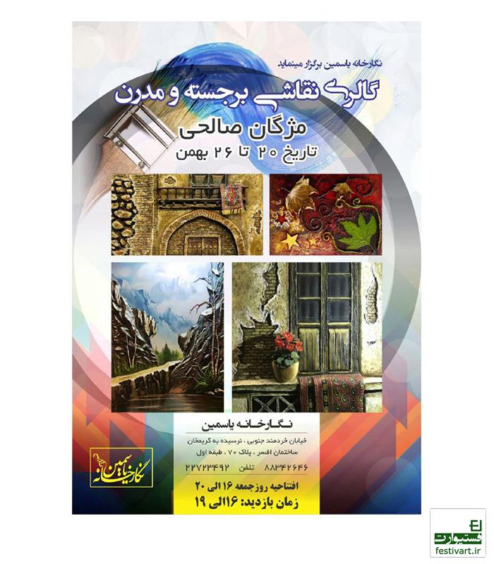 نمایشگاه نقاشی برجسته و مدرن «مژگان صالحی»