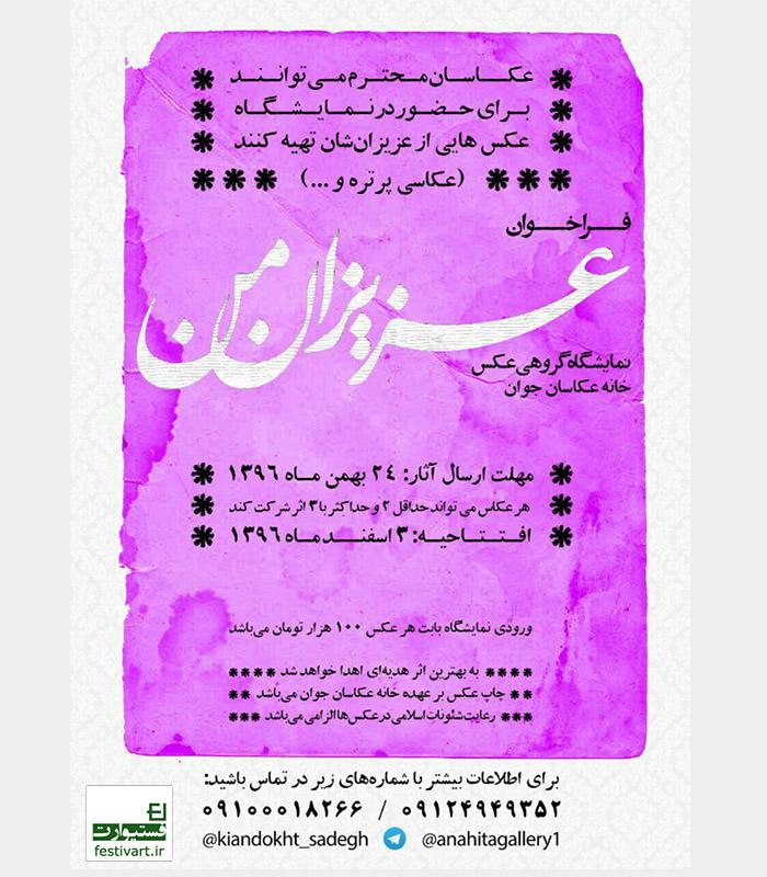 فراخوان نمایشگاه گروهی عکس در تهران