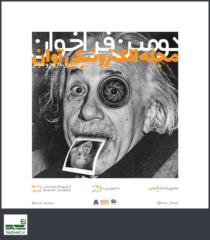 فراخوان هشتمین جشنواره ادبی شعر گلدستههای سپید
