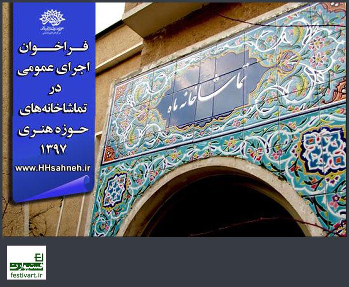 فراخوان اجرا در تماشاخانههای حوزه هنری برای سال ۱۳۹۷