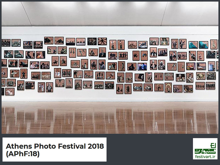 فراخوان بین المللی عکاسی آتن ۲۰۱۸