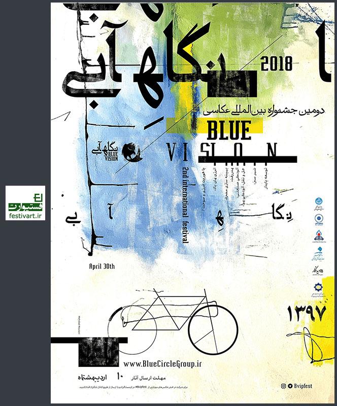 فراخوان جشنواره عکاسی «نگاه آبی»