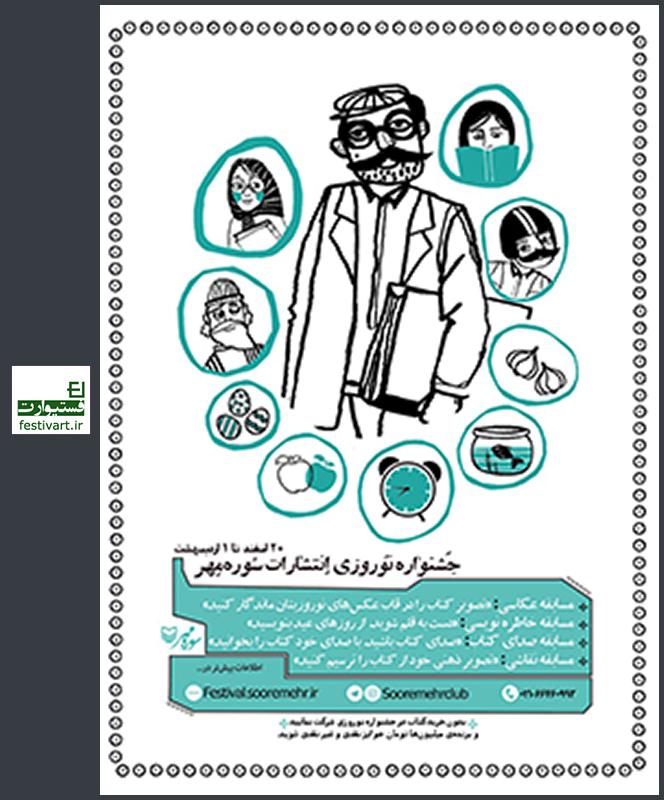 فراخوان جشنواره نوروزی سوره مهر ۱۳۹۷