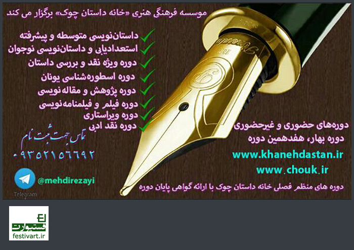 فراخوان دوره های تخصصی ادبی و هنری خانه داستان چوک