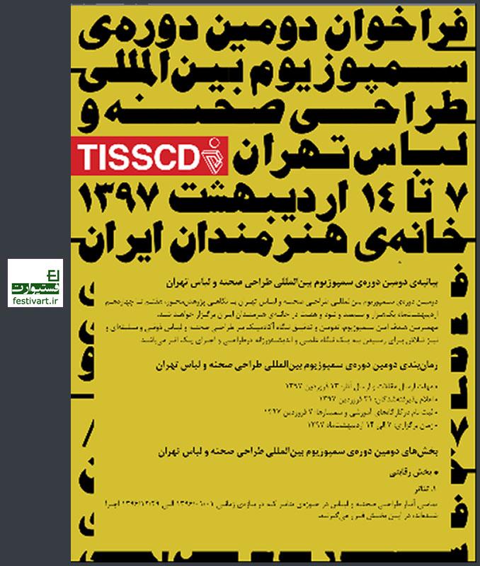 فراخوان دومین سمپوزیوم طراحی صحنه و لباس تهران