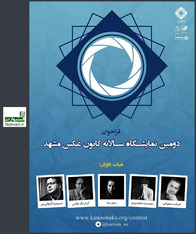 فراخوان دومین نمایشگاه سالانه کانون عکس مشهد