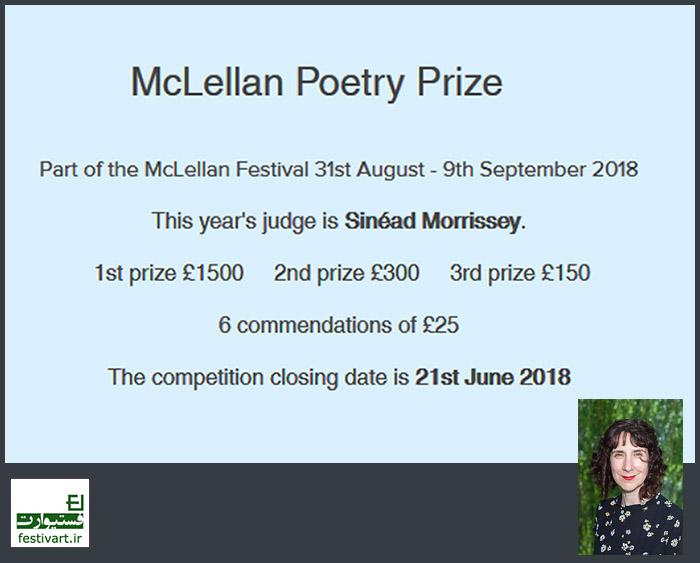 فراخوان رقابت بین المللی جایزه شعر Mclellan در سال ۲۰۱۸