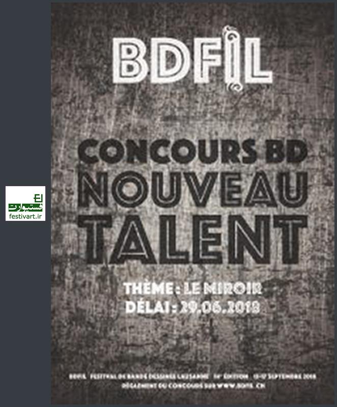 فراخوان رقابت تصویرسازی داستان کمیک Nouveau talent سال ۲۰۱۸