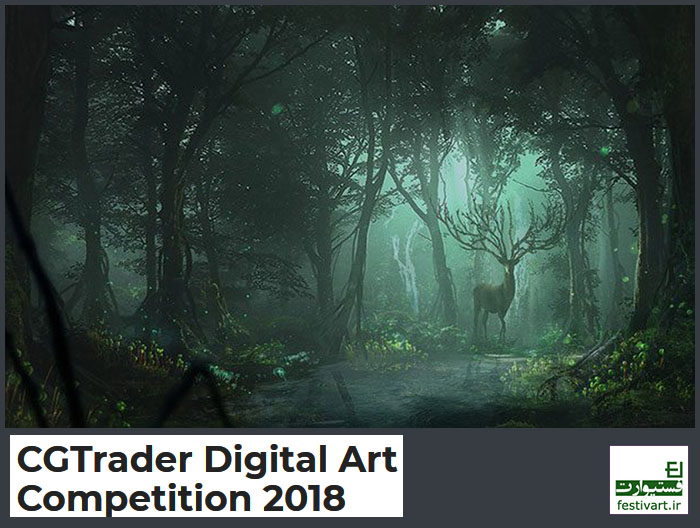 فراخوان رقابت هنر دیجیتال CGTrader سال ۲۰۱۸