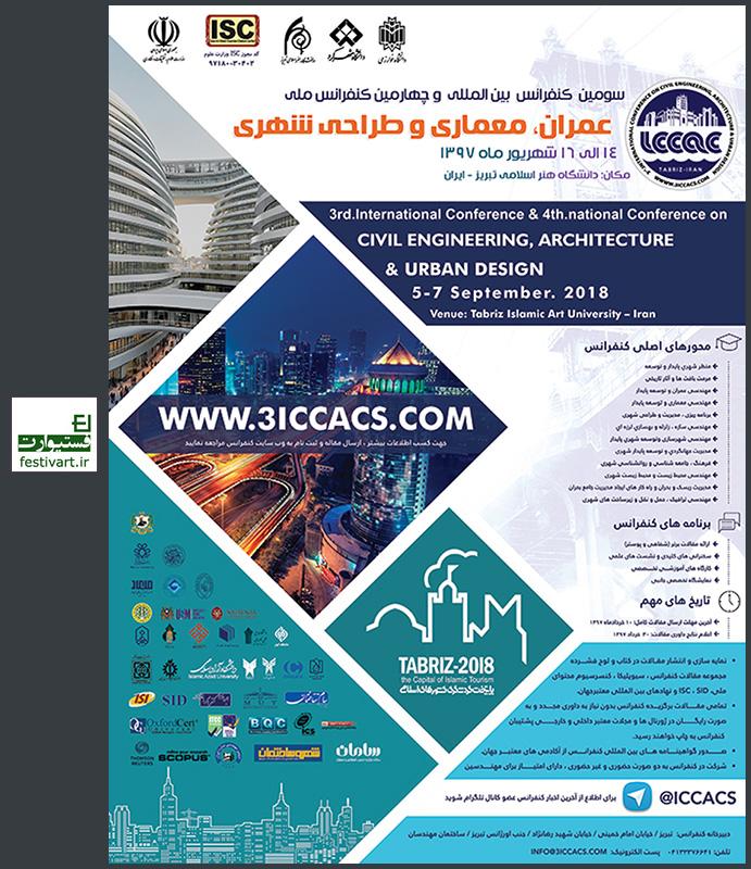 فراخوان سومین کنفرانس بین المللی و چهارمین کنفرانس ملی عمران، معماری و طراحی شهری
