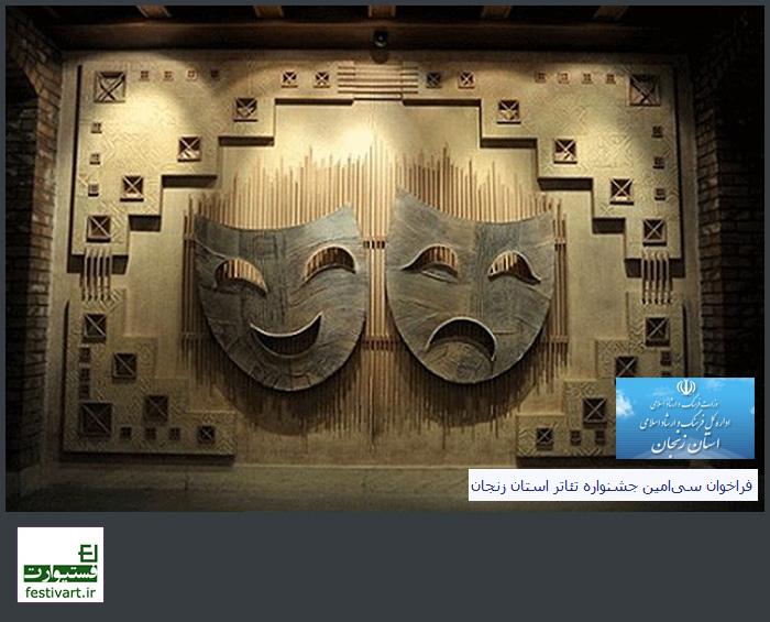 فراخوان سیامین جشنواره تئاتر استان زنجان