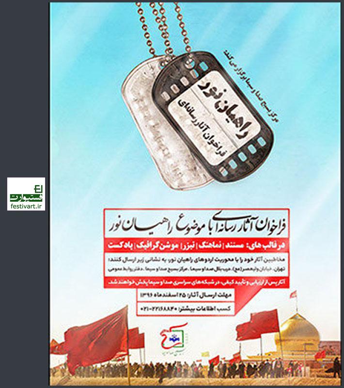 فراخوان مرکز بسیج صداوسیما برای آثار نمایشی با موضوع راهیان نور