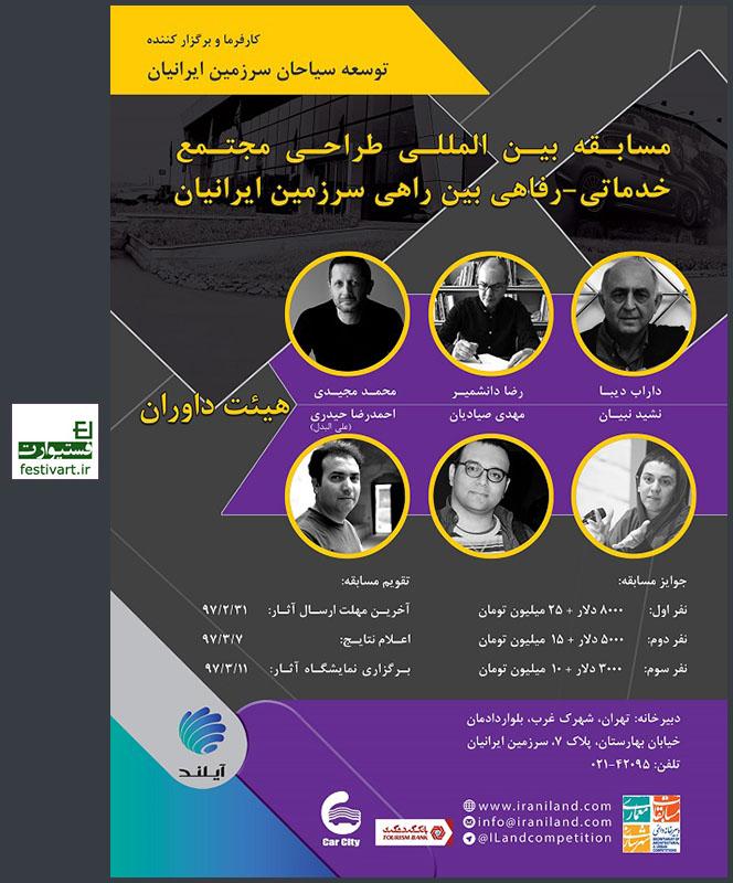 فراخوان مسابقه بین المللی طراحی محوطه و طراحی معماری «مجتمع خدماتی-رفاهی بین راهی سرزمین ایرانیان»
