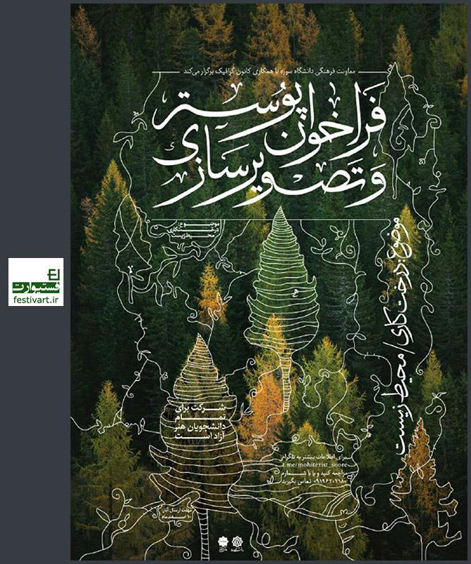 فراخوان مسابقه پوستر و تصویرسازی با موضوع محیط زیست و درختکاری