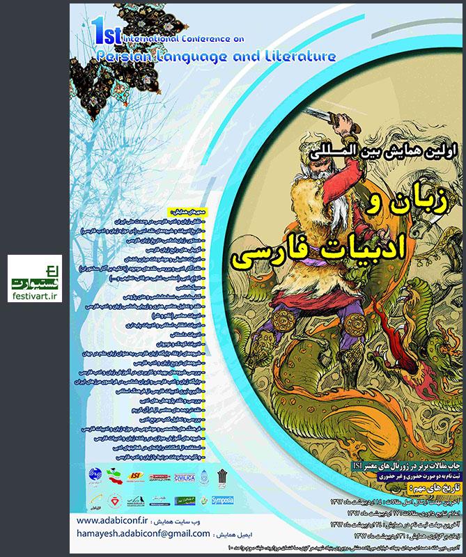 فراخوان مقاله اولین همایش بین المللی زبان و ادبیات فارسی